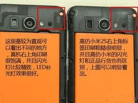 知识产权保护有几难?市面上小米手机三四成是假的