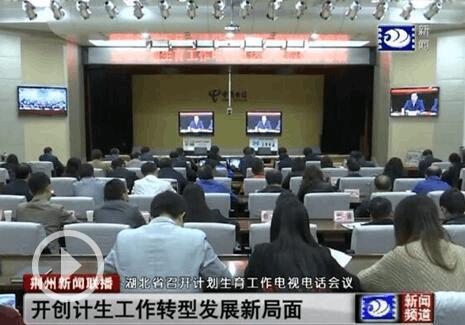 荆州组织收看收听全省计划生育工作电视电话会