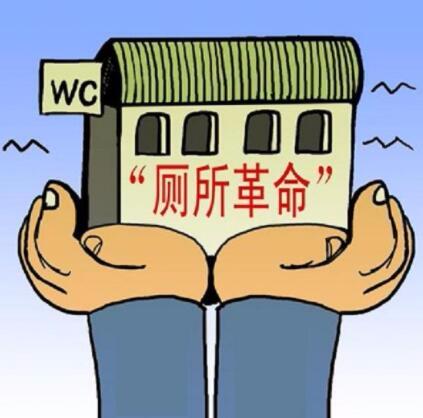 """湖北省""""厕所革命""""将在荆州这个县首批开展"""