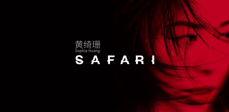 黄绮珊首发新歌《Safari》 为北京个唱增添
