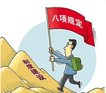 新风正气!惠东今年查处3起违反八项规定问题