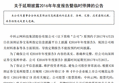 中科云网延期至26日披露2016年年报 25日停牌