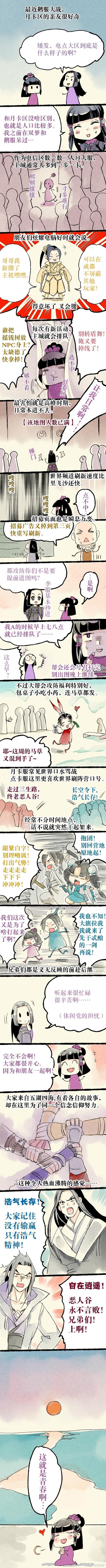 《剑网3》漫画江湖有记:为同一个信仰而努力