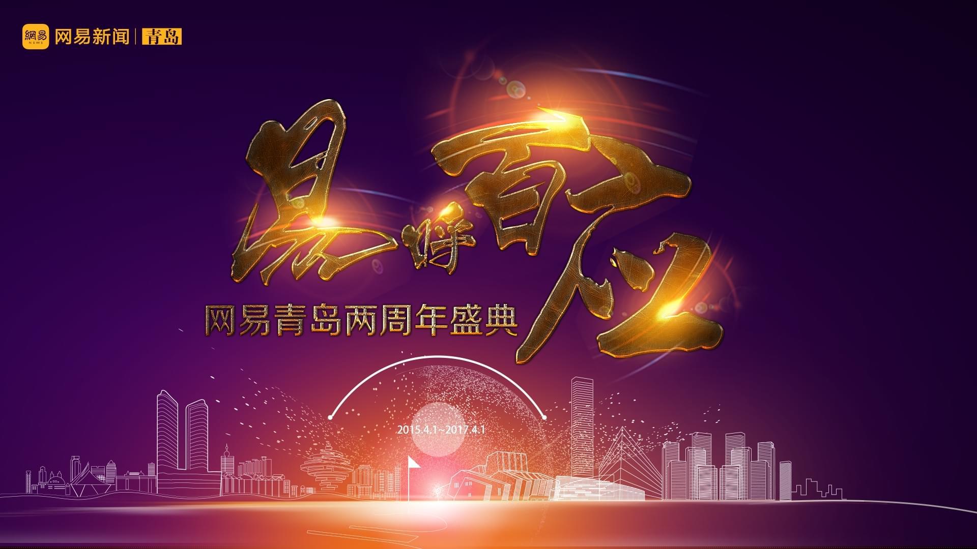 网易青岛两周年盛典