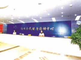 河北健身活动中心:努力增强场馆自身运行活力