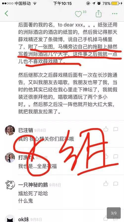 上海炮王、被包养、渣男?网红被骗钱骗色欲撕薛之谦深情人设