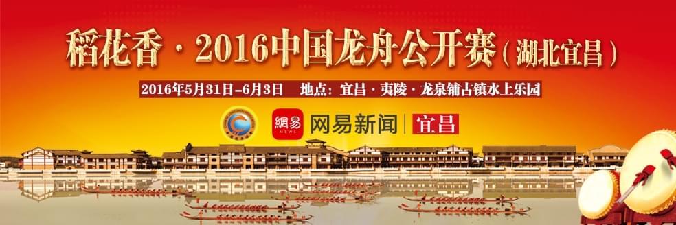稻花香·中国龙舟公开赛(湖北宜昌)