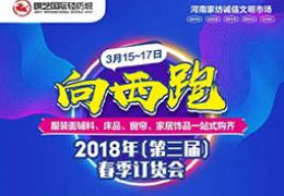 锦艺轻纺2018年(第三届)春季订货会盛大开幕