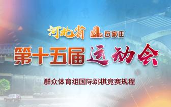 省运会群众体育组国际跳棋竞赛规程