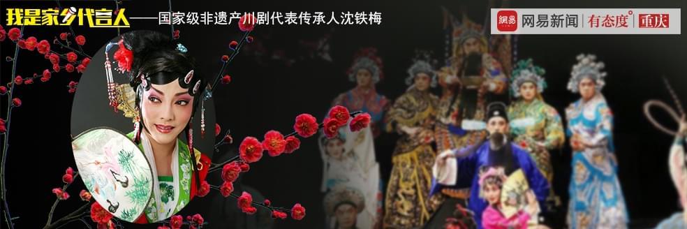 听沈铁梅翡翠嗓音 探剧组台前幕后