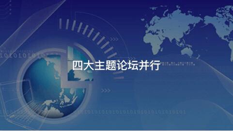 2017中国SaaS产业大会即将拉开序幕