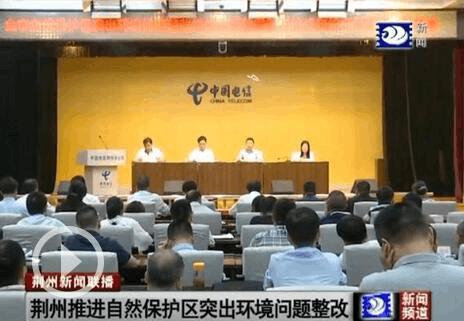 荆州推进自然保护区突出环境问题整改