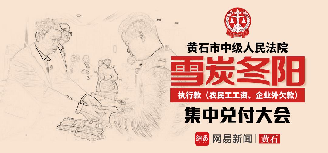 """黄石中院""""雪炭冬阳""""执行款集中兑付大会"""