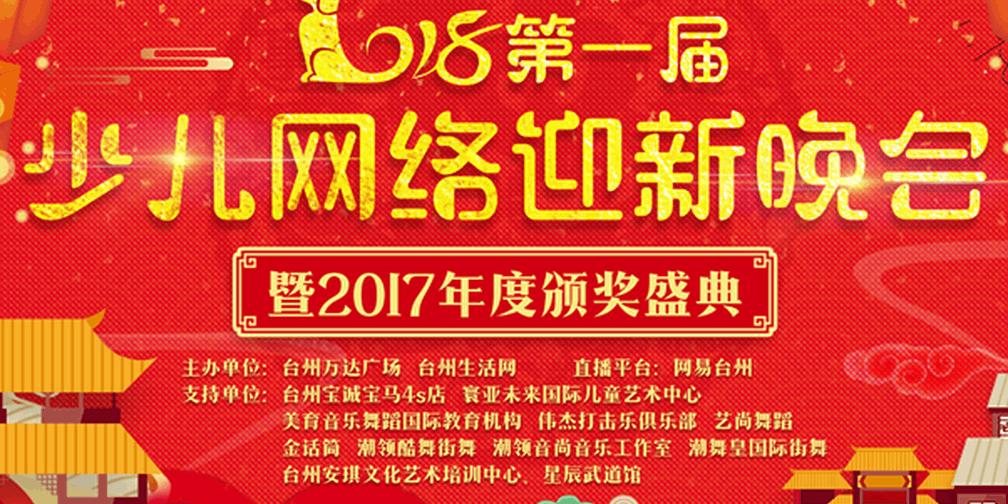 2018第一届少儿网络迎新晚会