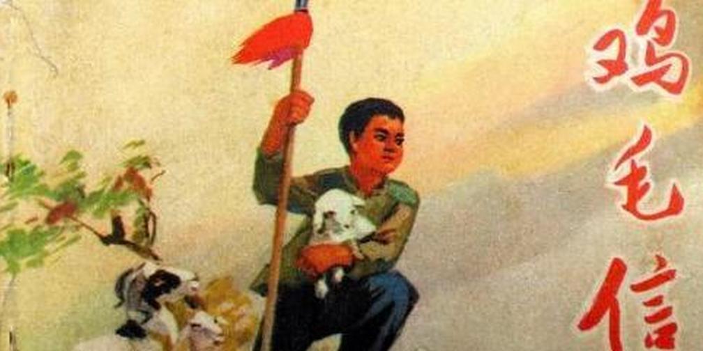 """《国家相册》 第十集:我的""""小人书"""""""