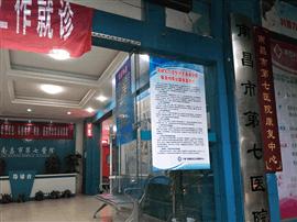 承诺四次治好胎记结果无效 南昌市第七医院遭投诉