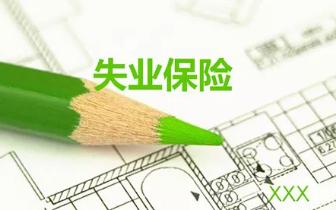 """莲池区失业保险援企稳岗""""护航行动""""全面启"""