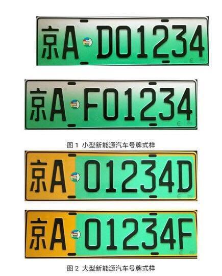 北京今日正式启用新能源汽车专用号牌