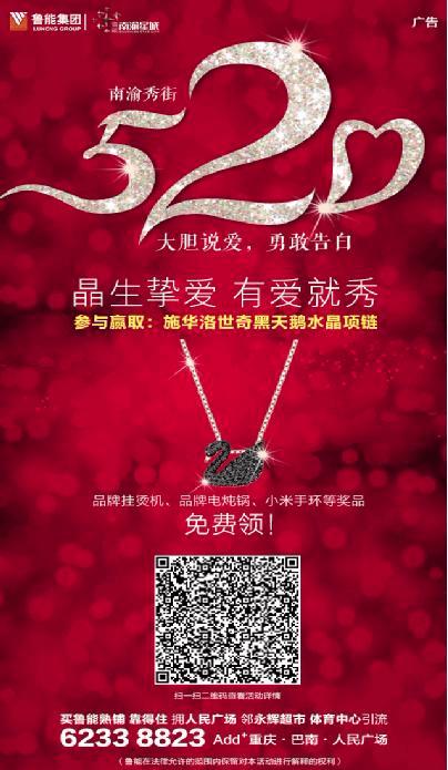 """""""晶生挚爱 有爱就秀""""鲁能南渝秀街520活动来袭"""