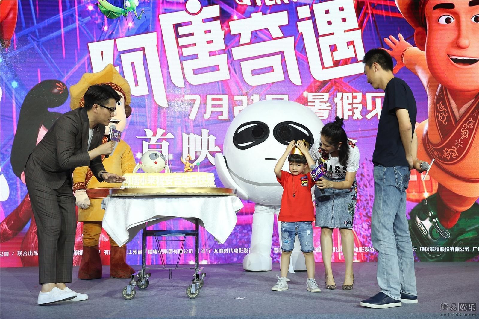 《阿唐奇遇》北京首映 阿唐小来为安吉庆生