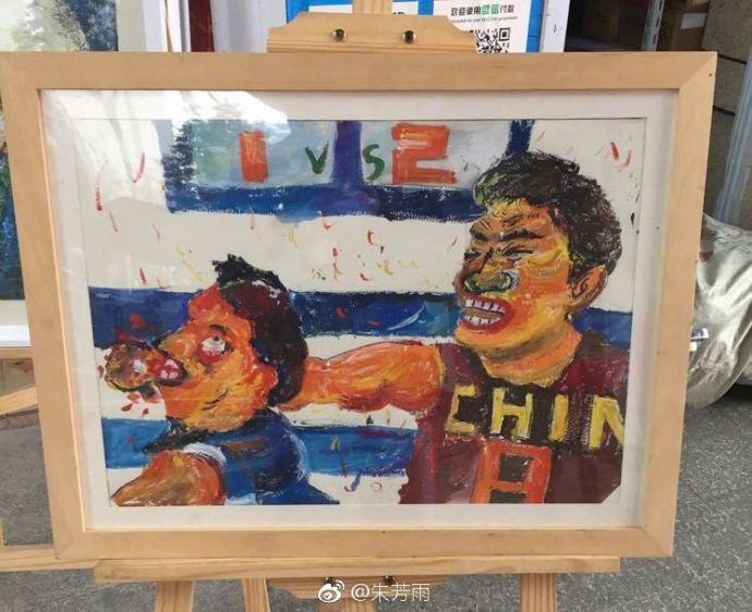 朱8拳打巴西球员成儿童画原型 他想为这画征集名字