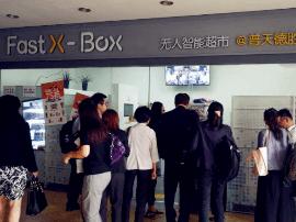 无人便利店fxBox获A轮融资5000万 心元资本领投
