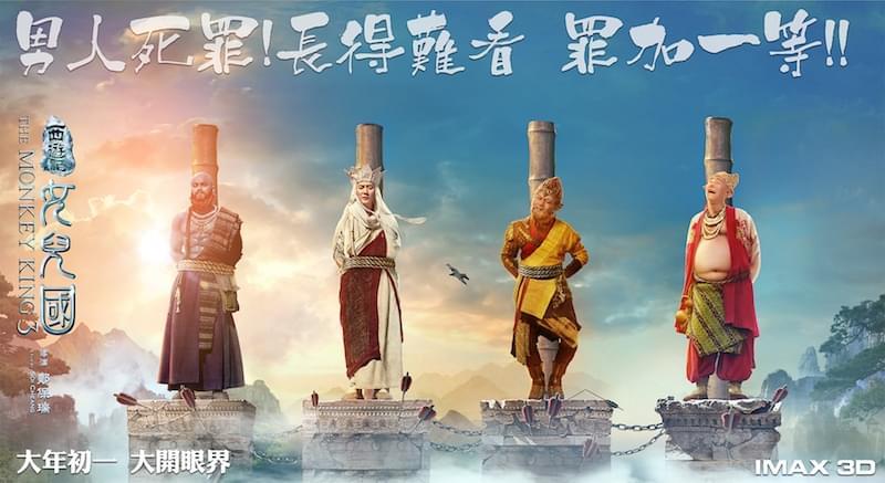 """《西游记女儿国》新海报:冯绍峰师徒""""对战""""双十一"""