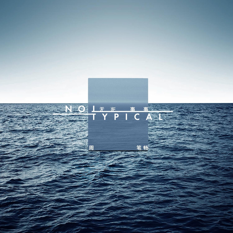 周笔畅新歌《无所事事》 专属个人的放空时间
