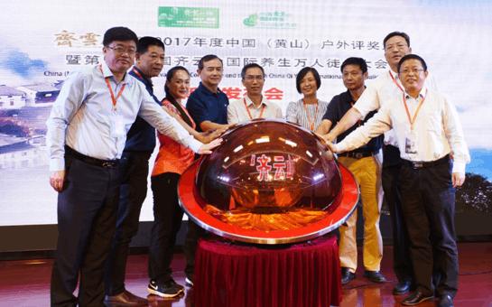 齐云山杯2017年中国(黄山)户外评奖大会发布会召开
