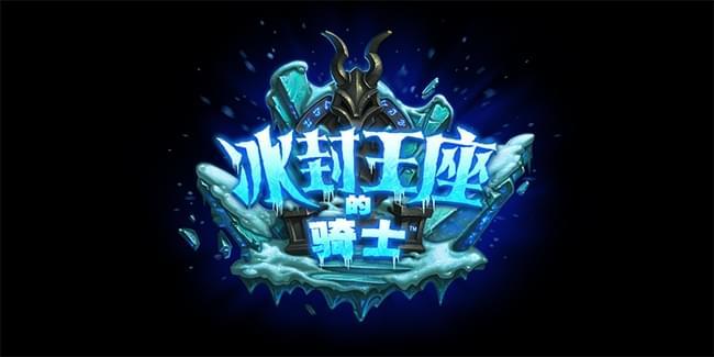 """爱玩发布:炉石""""冰封王座的骑士""""实战视频与壁纸"""