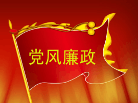 """义马市:实施""""正气工程"""" 强化纪律保障"""