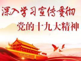 绛县贯彻党的十九大精神文艺巡演活动拉开序幕