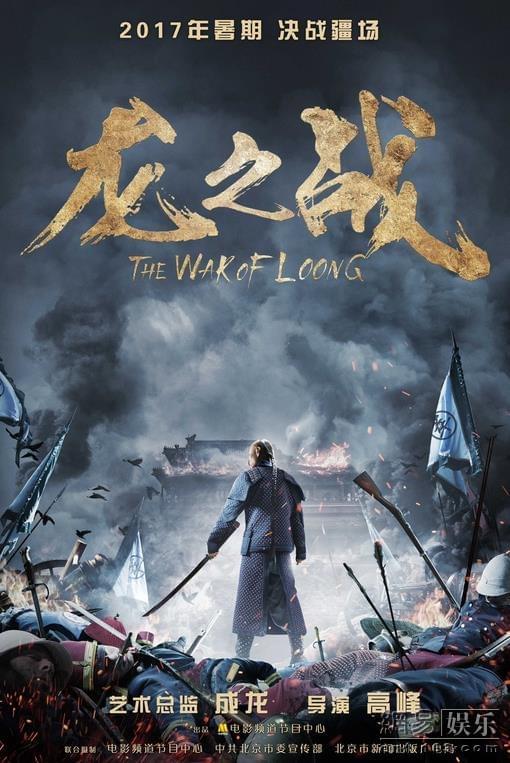 专家盛赞电影《龙之战》:充满民族血性