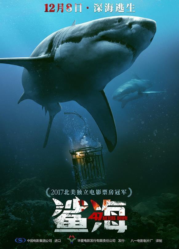 《鲨海》定档12月8日 首款预告暗藏深海鲨机