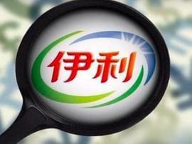 伊利拟58.66亿收购达能旗下酸奶品牌