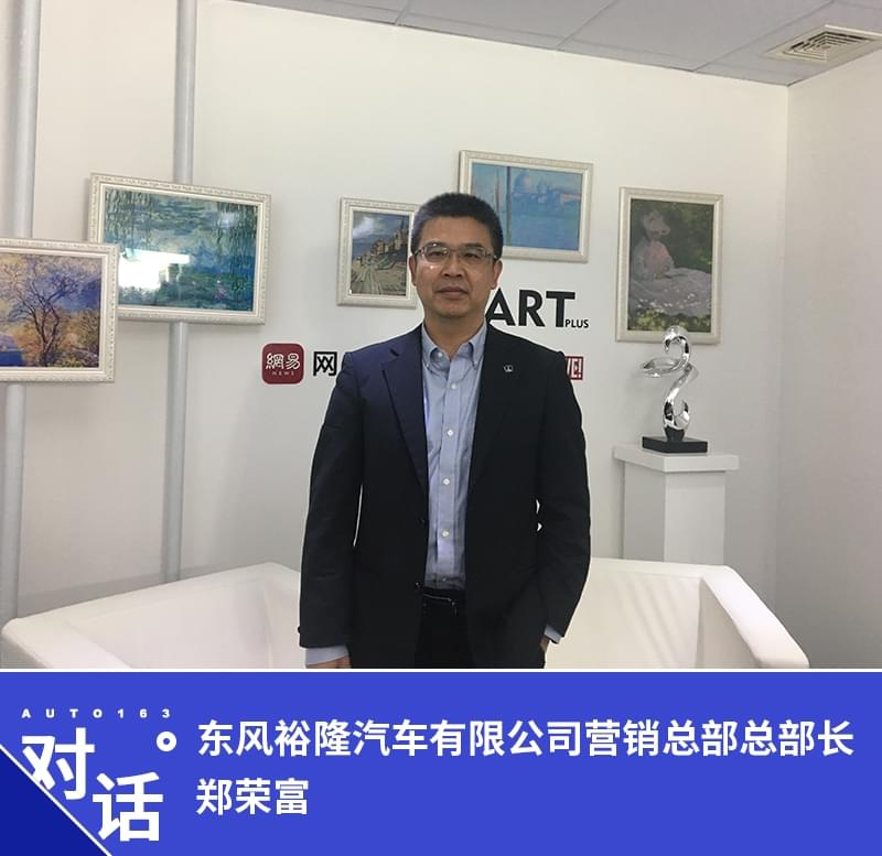 """郑荣富:发布""""海纳2018""""计划 明年推两款纯电动车"""