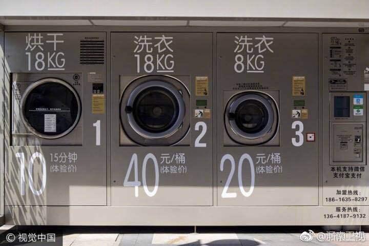 共享洗衣机也来了 洗一桶衣物20元起