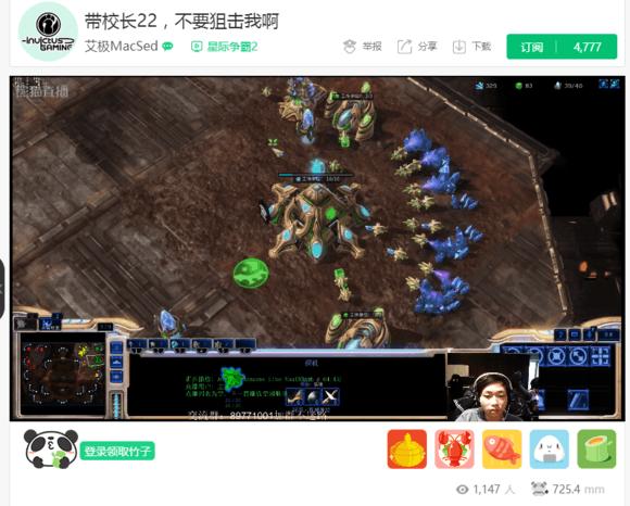 王校长发力!韩国星际2顶级选手陆续签约熊猫直播