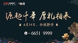 弘阳甪源6.14致敬成就者