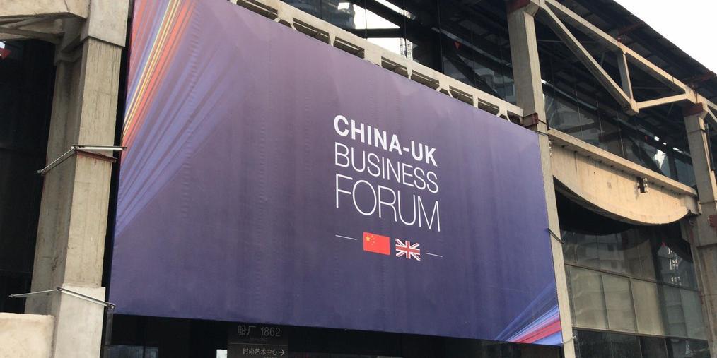 中英商业合作大发展?梅姨、马云共同致辞
