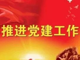 三门峡非公党建工作 受到工商总局表彰