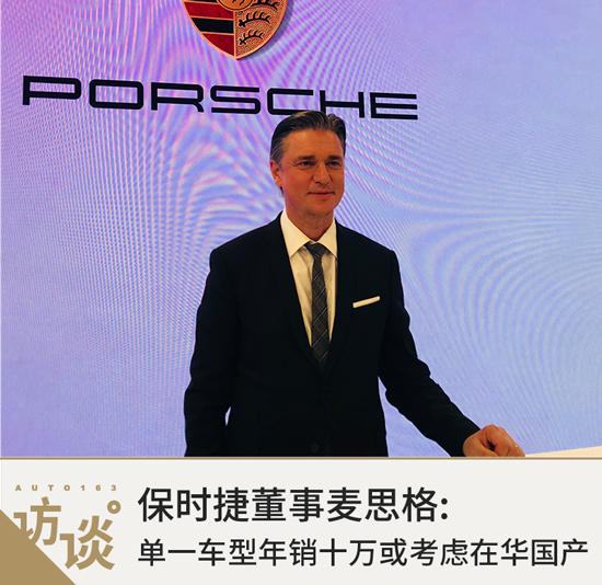 保时捷麦思格:单一车型年销十万或考虑在华国产