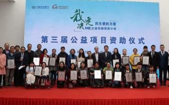 """中国民生银行第三届 """"ME创新计划""""项目资助仪式在京"""