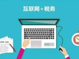 """永城国税""""互联网+税务"""" 让所得税汇算清缴更便捷"""