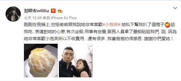 刘畊宏因小泡芙人气高获优待:当爸爸的很感恩