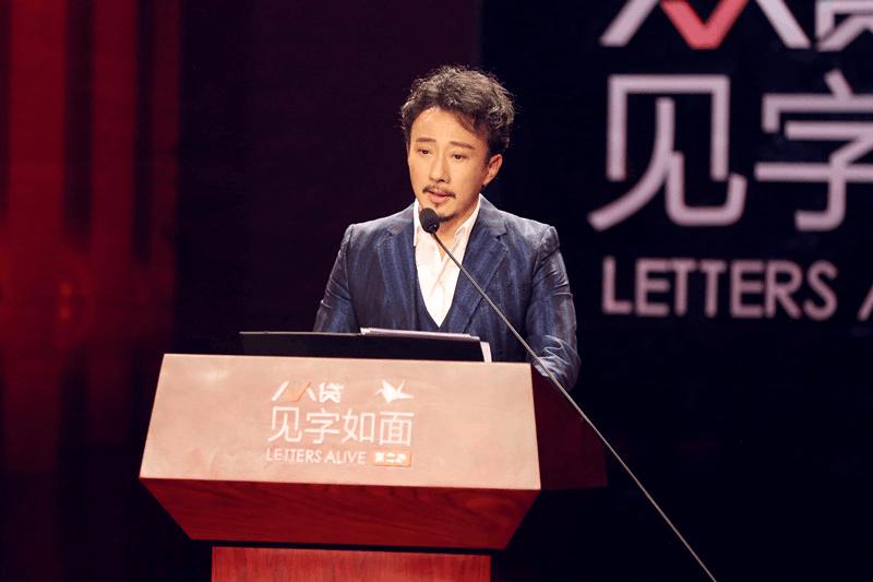 """《见字如面2》赵立新首读""""穿越信"""" 作家冯唐谈钱"""