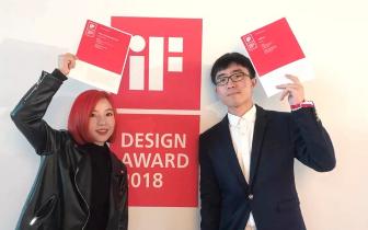 超厉害!东莞两学生摘得全球设计界顶级大奖!