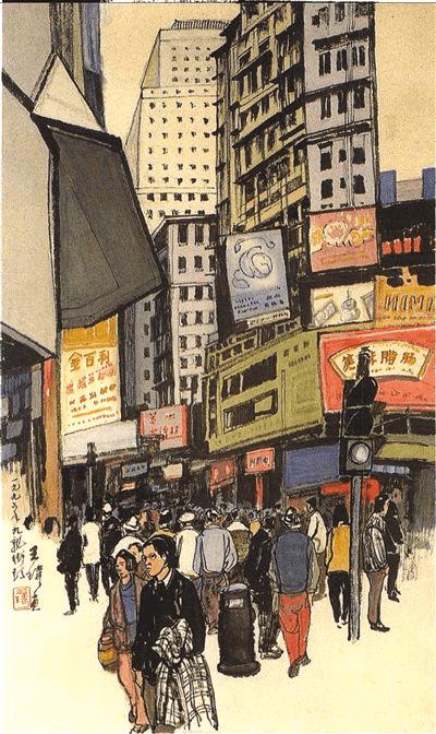 难以割舍的情怀——王琦画笔下的香港(2017-07-24 15:2