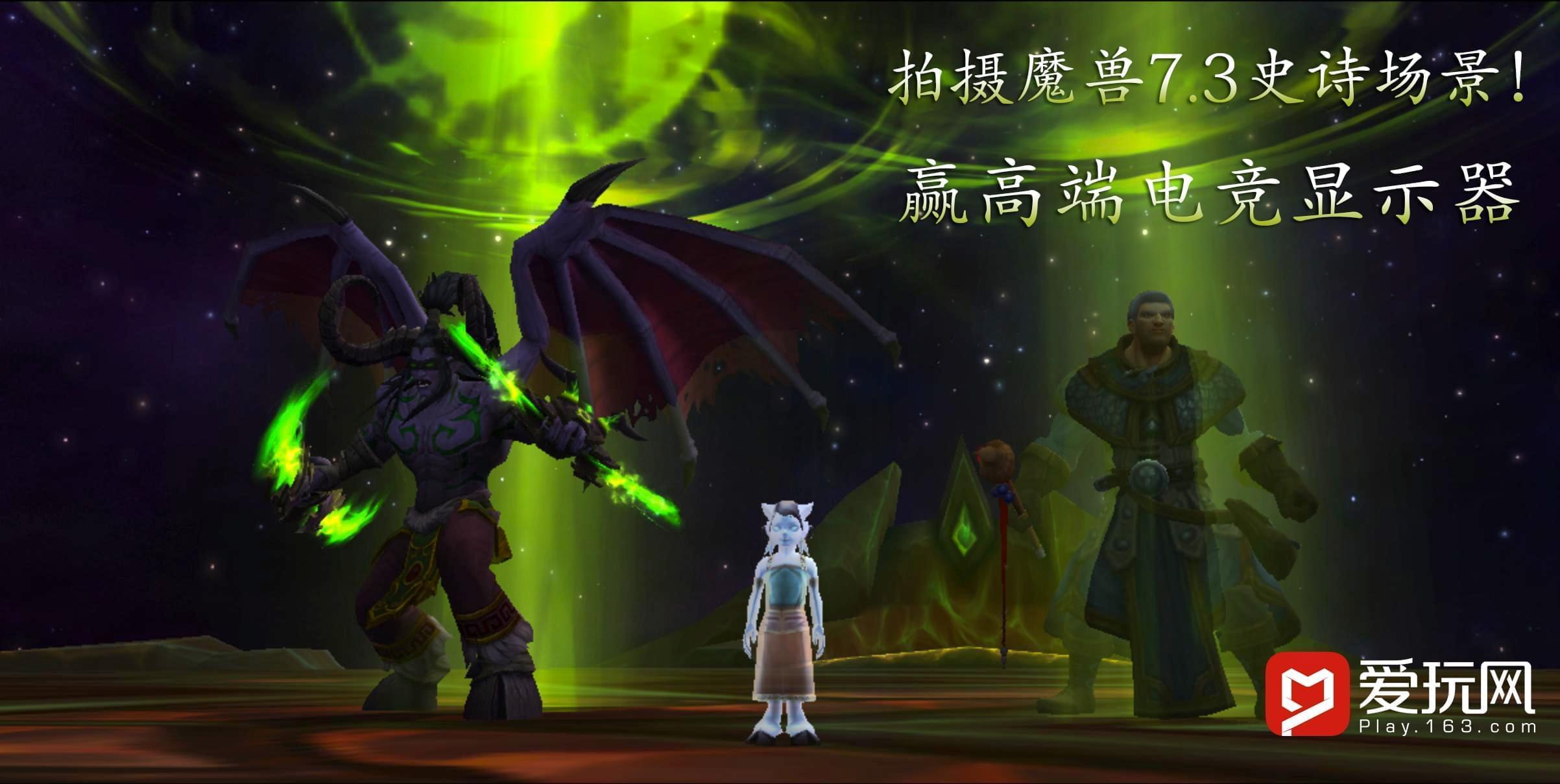 活动:开启魔兽阿古斯冒险之旅 赢高端电竞显示器
