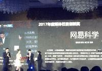 """""""网易科学""""荣获""""2017最佳媒体栏目创新奖"""""""
